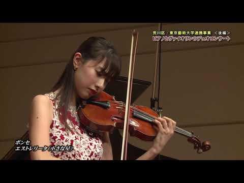 荒川区・東京藝術大学連携事業「ピアノとヴァイオリンのデュオコンサート」(後編)