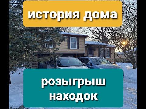 история дома...розыгрыш находок!!!!!!!