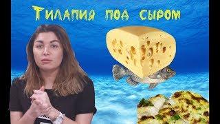 Запеченная Тилапия с сыром!!!