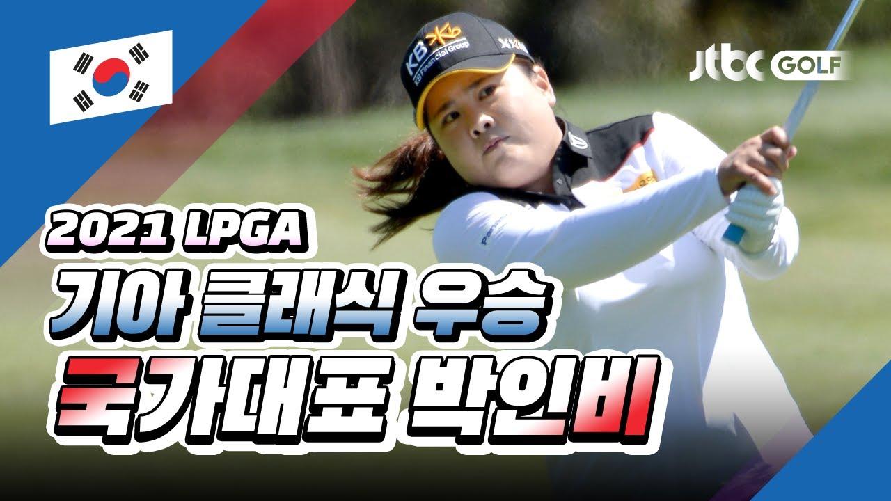 LPGA를 넘어 도쿄로! 대한민국 국가대표 박인비! |2021 LPGA 기아 클래식 최종라운드 박인비 에브리샷