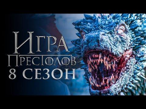 Кадры из фильма Игра престолов (Game of Thrones) - 8 сезон 4 серия
