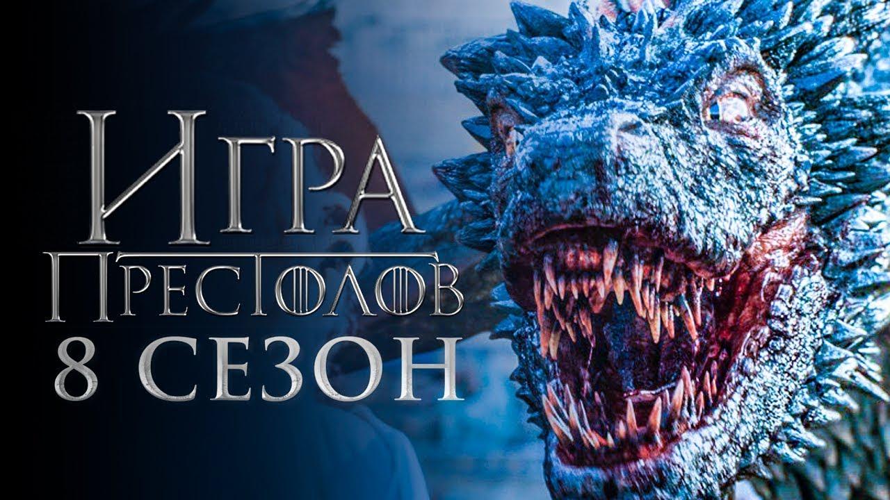 Игра Престолов 8 сезон посмотреть Игра Престолов 8 сезон ...