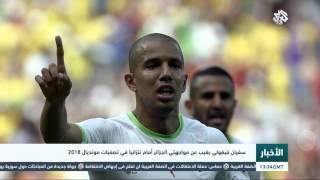 التلفزيون العربي   سيفان فيغولي يغيب عن مواجهتي الجزائر أمام تنزانيا في تصفيات مونديال 2018