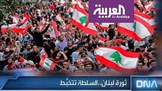DNA | ثورة لبنان .. السلطة تتخبط