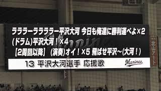 やっとできて良かった♪ そして藤岡裕大選手も毎試合出てるんだから早い...