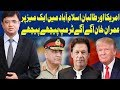 Dunya Kamran Khan Kay Sath | 4 December 2018 | Dunya News
