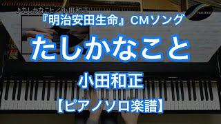 『明治安田生命』CMソング、小田和正「たしかなこと」を耳コピで原曲の...