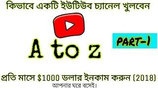 কিভাবে একটি ইউটিউব চ্যানেল খুলবেন।How to Create A YouTube Channel in Bangla || Full Tutorial ||2018