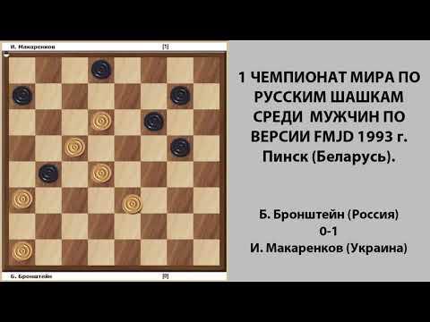 Б. Бронштейн - И. Макаренков. Чемпионат Мира по Русским шашкам 1993