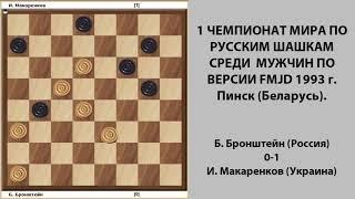 Бронштейн - Макаренков. Чемпионат …