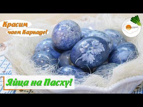 Покраска яиц на
