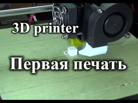 Prusa i3 настройка, калибровка и первая печать