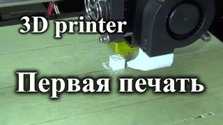 Prusa i3 настройка, калибровка и первая печать(Собрали 3D принтер Prusa i3 A8 и пришло время что-нибудь напечатать. Но перед печатью, надо ведь подготовить принт..., 2016-06-16T15:05:07.000Z)