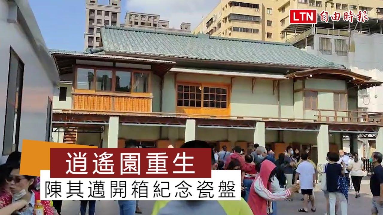 80年歷史建築「逍遙園」修復重生 陳其邁開箱紀念瓷盤