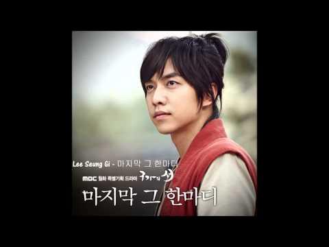 [ENG] Lee Seung Gi (이승기) - 마지막 그 한마디 (Last Word) (Gu Family Book OST)