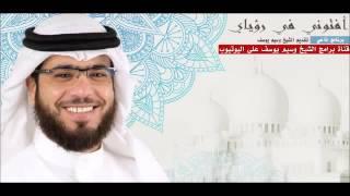 أفتوني في رؤياي || حلقة 12-12-2016 || الشيخ وسيم يوسف
