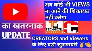 Youtube Biggest New Update for CREATORS |Youtube  promoting your videos to get Views in Lakhs|Hindi