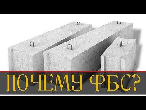 ФУНДАМЕНТ ИЗ БЛОКОВ ФБС | ПОЧЕМУ ИМЕННО ОН?