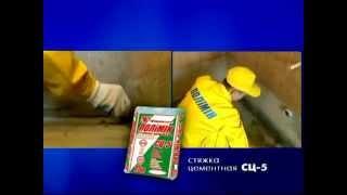 Полимин - Укладка плитки на клей, гидроизоляция. Видео Урок - Сделай Сам.