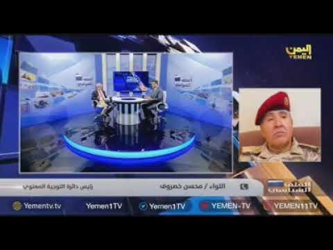 رئيس دائرة التوجيه المعنوي للشرعية اللواء خصروف يهاجم التحالف العربي