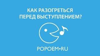 Фото Как разогреваться перед выступлением   открытый урок Татьяны Шуруповой для Popoem.ru