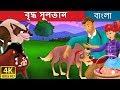 বৃদ্ধ সুলতান   The Old Sultan Story in Bengali   4K UHD   Rupkothar Golpo   Bengali Fairy Tales