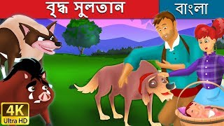 বৃদ্ধ সুলতান | Old Sultan in Bengali | Bangla Cartoon | Rupkothar Golpo | Bengali Fairy Tales