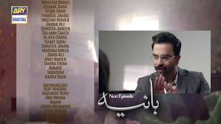 Hania Episode 6 | Teaser | - ARY Digital Drama