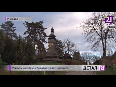 21 channel: Унікальний храм в Ужгородському скансені
