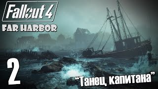 Прохождение Fallout 4 FAR HARBOR 2 Танец капитана