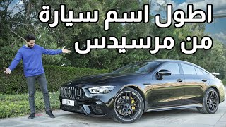 تجربة تفصيلية Mercedes ِAMG GT 4-door 63s 4matic+ 2021