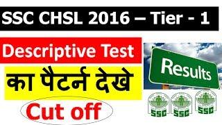SSC CHSL 2016 Result Out ! Descriptive Test  का पैटर्न देखे |