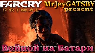 Far Cry Primal 17 Войной на Батари