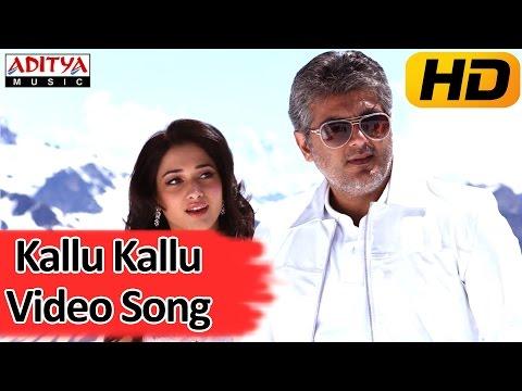 Veerudokkade Movie - Kallu Kallu Full Video Song -  Ajith,Tamanna
