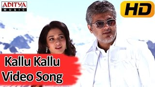 Veerudokkade Movie - Kallu Kallu Full Video Song -  Ajith,Tamanna