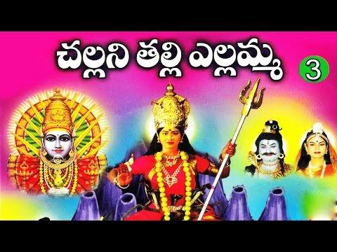 Challani Thalli Yellamma | Mavurala Yellamma Badhalu - Part - 3 With Video Songs