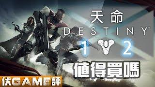 【Destiny 1 & 2】 值得買嗎?