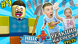 РЕАКЦИЯ FFGTV на ПРИВЕТ СОСЕД! Как страшный сосед пугал нас с Миланой лучшая подборка смешных видео