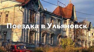 Поїздка в Ульяновськ. Короткий огляд міста. Що подивитися в Ульяновську