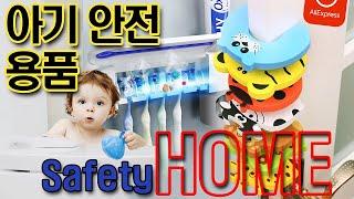 아이가 있는 집이라면 꼭 필요한 안전용품 Safety …