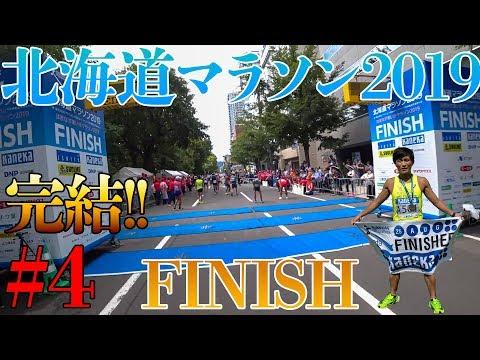 【北海道マラソン2019】#4完結!キャプテンゴールできたのか?結局タイムは?