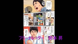 岡本昇VP(CM、キャラ、ドキュメンタリー風、テンション系)