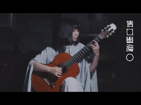 A Chinese Ghost Story Theme Song 倩女幽魂 (Chenxi Classical Guitar Cover)