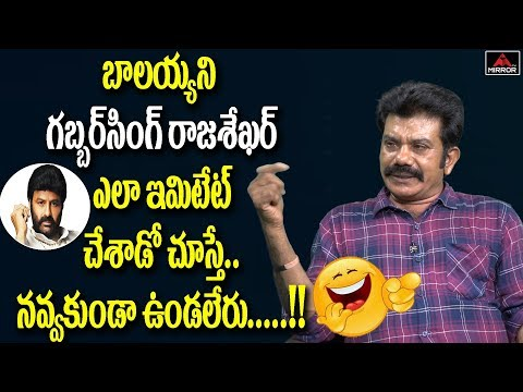 Gabbar Singh Comedian Anjaneyulu Imitates Balayya And Rajasekhar | Tollywood | Mirror TV Channel