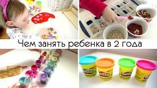 2 - 3 ГОДА  | Развивающие игры | 20 идей чем занять ребенка