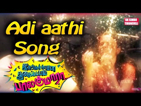 Adi aathi | Video Song | idharkuthane aasaipattai balakumara HD