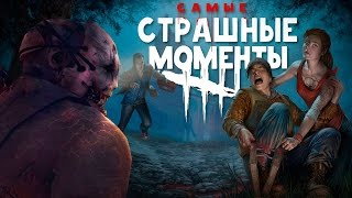 �������� ������� ���� DEAD BY DAYLIGHT
