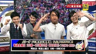 2016年6月17日(金) モーニングCROSS - エンタメCROSS FC東京情報(F.C.T...