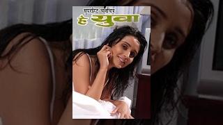Nepali Movie – Hey Yuwa