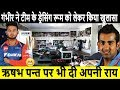 Gambhir gave a big secret about the cricket team dressing room,Gave his opinion on Rishabh Pant